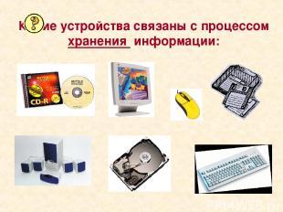 Какие устройства связаны с процессом хранения информации: