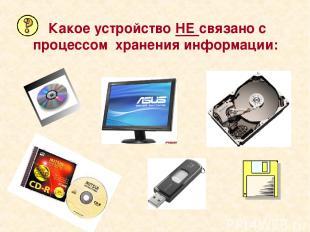 Какое устройство НЕ связано с процессом хранения информации: