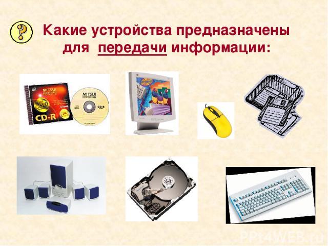 Какие устройства предназначены для передачи информации: