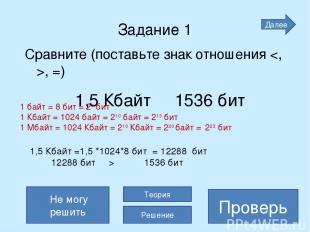 Задание 1 Сравните (поставьте знак отношения , =) 1,5 Кбайт 1536 бит > Проверь 1