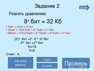 Задание 2 Решить уравнение: 8х бит = 32 Кб х=6 Проверь Не могу решить Теория Реш