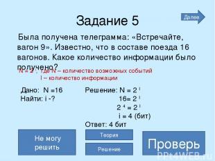 Задание 5 Была получена телеграмма: «Встречайте, вагон 9». Известно, что в соста