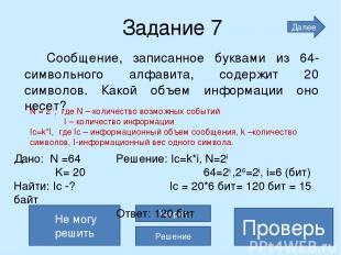120 бит=15 байт Задание 7 Сообщение, записанное буквами из 64-символьного алфави