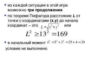 из каждой ситуации в этой игре возможно три продолжения по теореме Пифагора расс