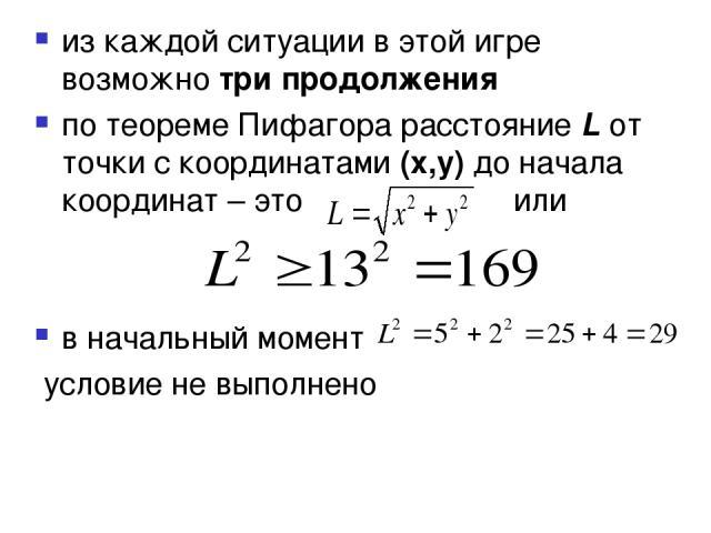 из каждой ситуации в этой игре возможно три продолжения по теореме Пифагора расстояние L от точки с координатами (x,y) до начала координат – это или в начальный момент условие не выполнено