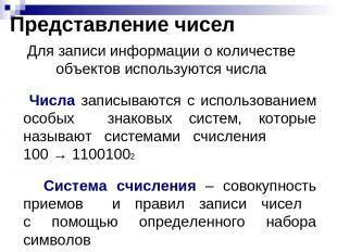 Представление чисел Для записи информации о количестве объектов используются чис