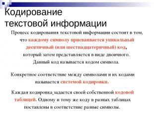 Кодирование текстовой информации Процесс кодирования текстовой информации состои