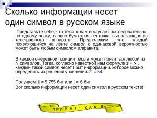 Сколько информации несет один символ в русском языке Представьте себе, что текст