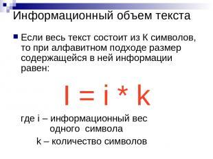 Информационный объем текста Если весь текст состоит из К символов, то при алфави