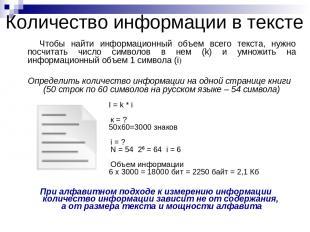 Количество информации в тексте Чтобы найти информационный объем всего текста, ну