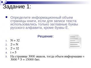 Задание 1: Определите информационный объем страницы книги, если для записи текст