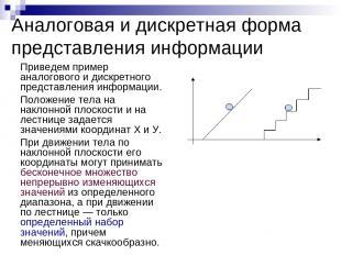 Приведем пример аналогового и дискретного представления информации. Положение те