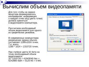 Вычислим объем видеопамяти Для того чтобы на экране монитора формировалось изобр
