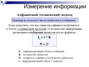 Ic = i * K N = 2 i Если допустить, что все символы алфавита встречаются в тексте