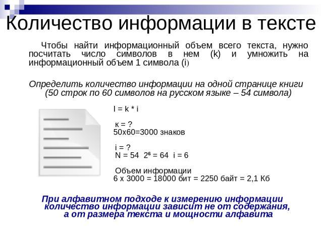 Количество информации в тексте Чтобы найти информационный объем всего текста, нужно посчитать число символов в нем (k) и умножить на информационный объем 1 символа (i) Определить количество информации на одной странице книги (50 строк по 60 символов…