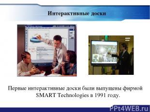 Интерактивные доски Первые интерактивные доски были выпущены фирмой SMART Techno