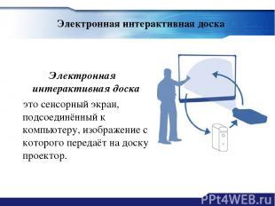 Электронная интерактивная доска Электронная интерактивная доска это сенсорный эк