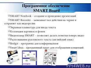 Программное обеспечение SMART Board SMART Notebook – создание и проведение презе
