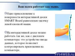 Ваш палец работает как мышь Одно прикосновение к поверхности интерактивной доски