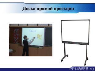 Доска прямой проекции
