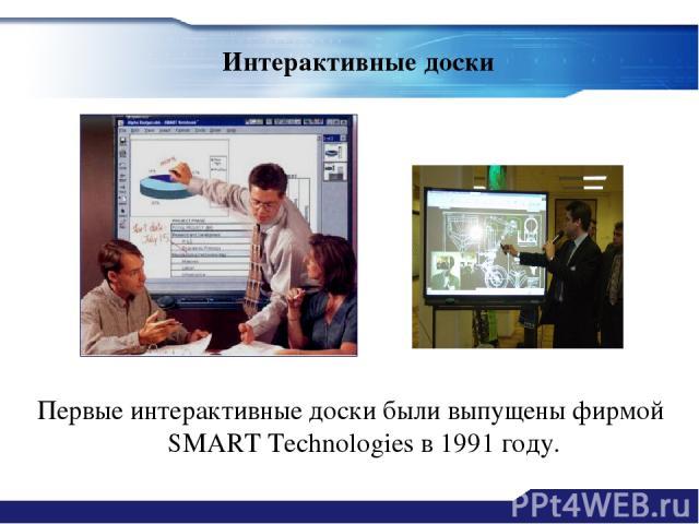 Интерактивные доски Первые интерактивные доски были выпущены фирмой SMART Technologies в 1991 году.