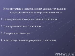 Используемые в интерактивных досках технологии подразделяются на четыре основных