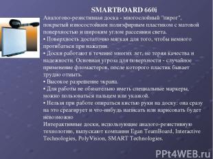 """SMARTBOARD 660i Аналогово-резистивная доска - многослойный """"пирог"""", покрытый изн"""