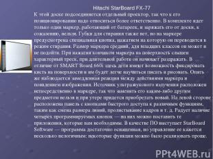 Hitachi StarBoard FX-77 К этой доске подсоединяется отдельный проектор, так что