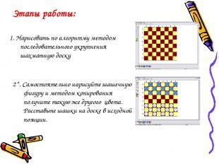 Этапы работы: 1. Нарисовать по алгоритму методом последовательного укрупнения ша