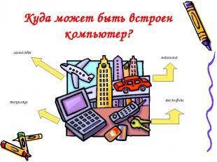 Куда может быть встроен компьютер?