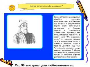 Стр.98, материал для любознательных Откуда произошло слово «алгоритм»?