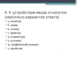 4. К устройствам ввода относятся: (несколько вариантов ответа) а. монитор б. мыш