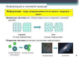 * Информация в неживой природе Информация - мера упорядоченности по шкале «поряд