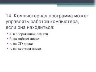 14. Компьютерная программа может управлять работой компьютера, если она находить