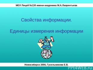 Свойства информации. Единицы измерения информации МОУ Лицей №130 имени академика