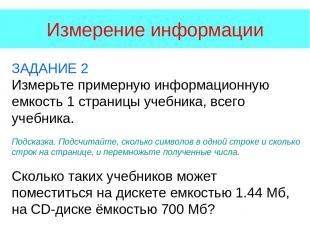 Измерение информации ЗАДАНИЕ 2 Измерьте примерную информационную емкость 1 стран