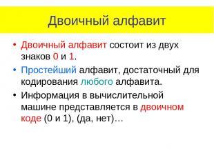 Двоичный алфавит Двоичный алфавит состоит из двух знаков 0 и 1. Простейший алфав