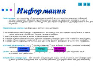 Информация Информация – это сведения об окружающем мире (объекте, процессе, явле