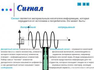 Сигнал Сигнал является материальным носителем информации, которая передается от