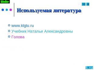 Используемая литература www.klgtu.ru Учебник Натальи Александровны Голова