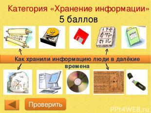 Категория «Хранение информации» 5 баллов Проверить
