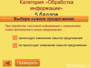 Категория «Обработка информации» 5 баллов Проверить При обработке текстовой инфо