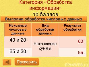 Категория «Обработка информации» 10 баллов Проверить 60 55 Исходные числовые дан