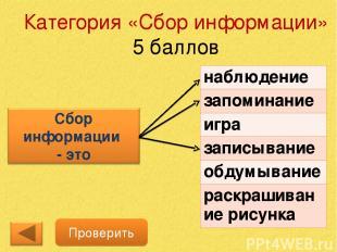 Категория «Сбор информации» 5 баллов Проверить наблюдение запоминание игра запис