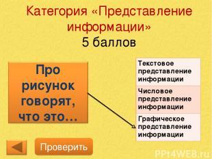Категория «Представление информации» 5 баллов Проверить Текстовое представление