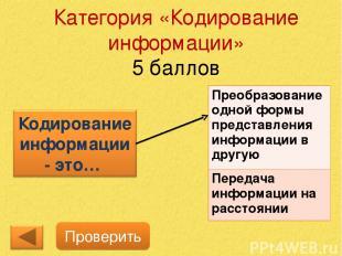 Категория «Кодирование информации» 5 баллов Проверить Преобразование одной формы