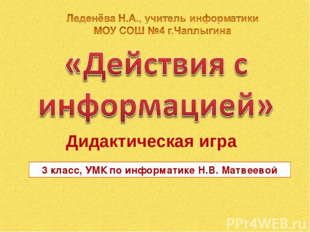 3 класс, УМК по информатике Н.В. Матвеевой Дидактическая игра