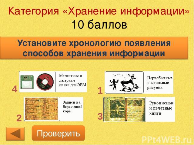 Категория «Хранение информации» 10 баллов Проверить 1 2 3 4