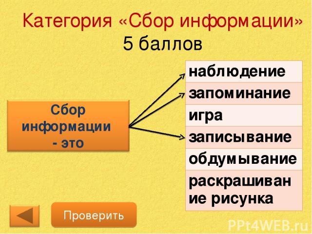 Категория «Сбор информации» 5 баллов Проверить наблюдение запоминание игра записывание обдумывание раскрашивание рисунка