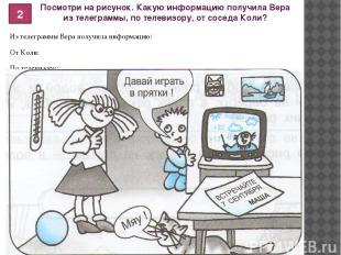 Посмотри на рисунок. Какую информацию получила Вера из телеграммы, по телевизору